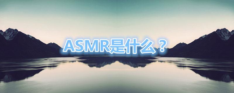 ASMR是什么